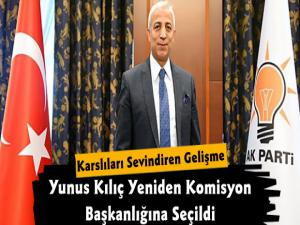 AK Parti Kars Milletvekili Yunus Kılıç Tekrar Komisyon Başkanlığına Seçildi